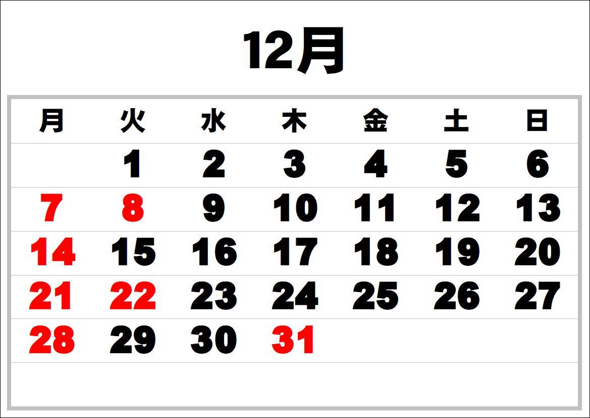 ☆12月・1月の定休日&最新ご予約状況☆