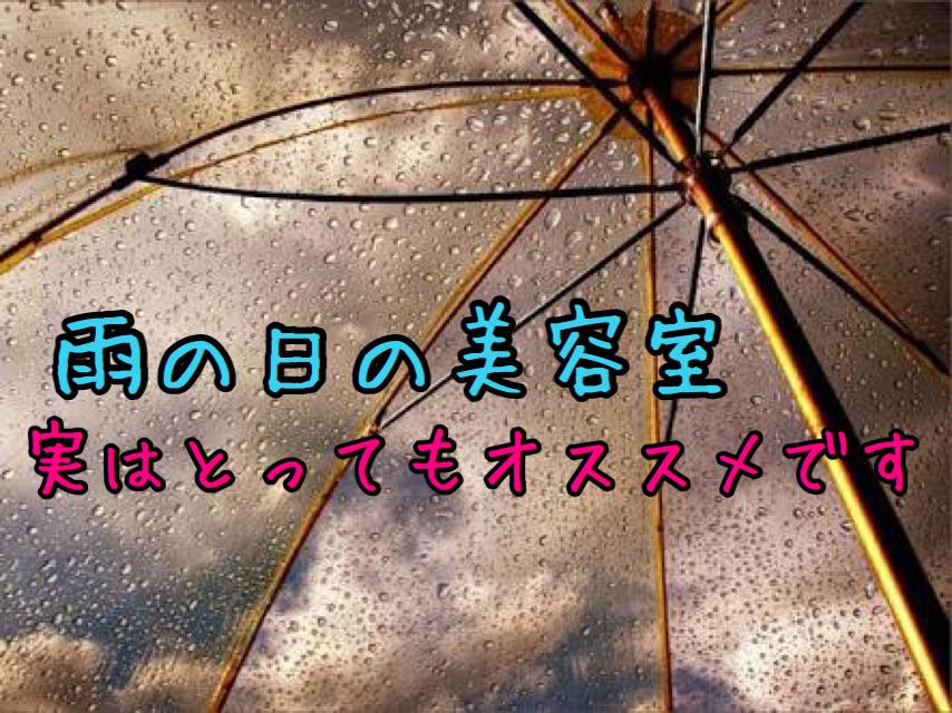 【天気】実は雨の日の美容室は混み合う!?天気が悪い日こそオススメです