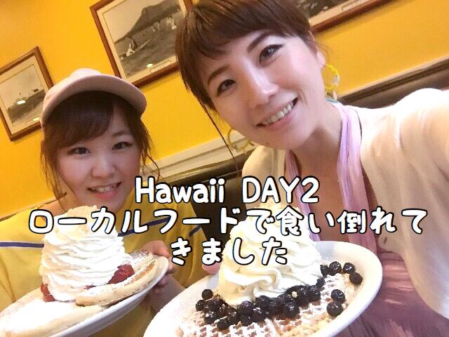 【Hawaii Day2】ワイキキビーチでサーフィンの後は買い物&食い倒れツアーへ!