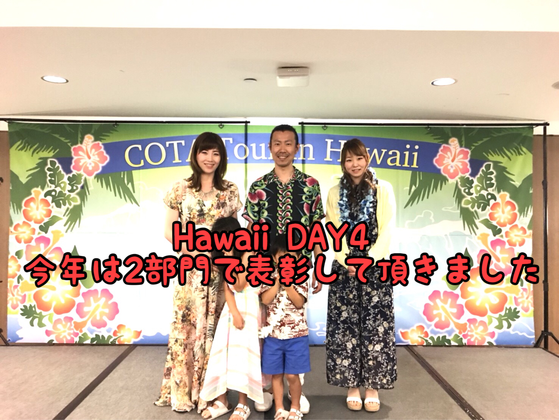 【Hawaii Day4】皆様を代表して表彰を受けてきました!心から感謝の気持ちでいっぱいです!