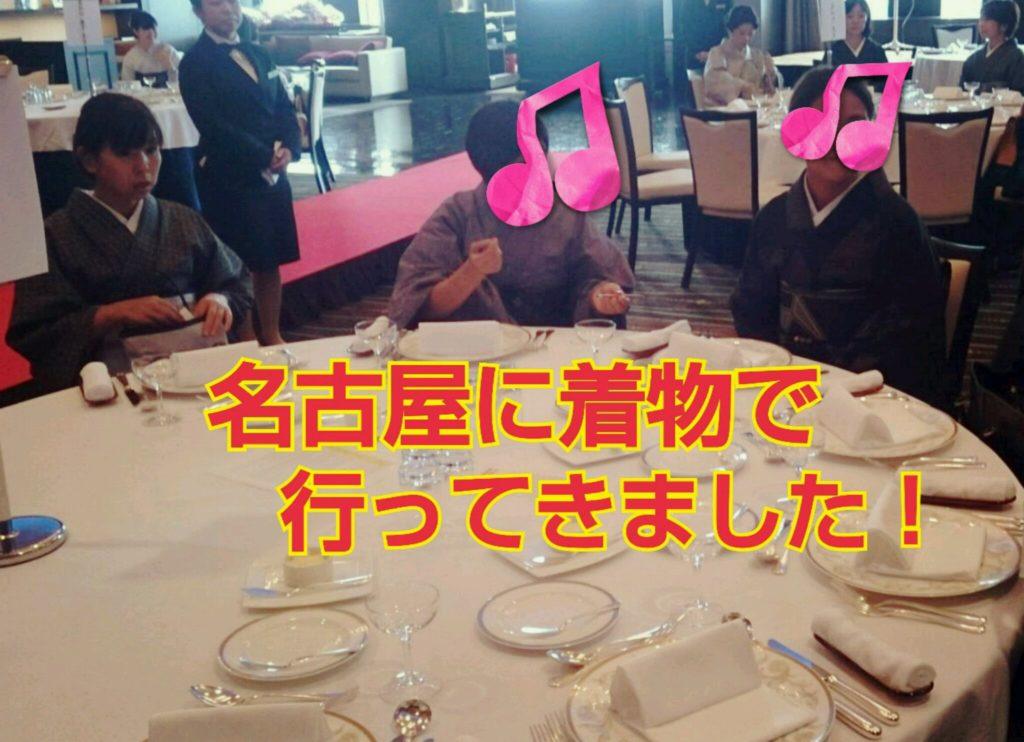 《名古屋で密会》知る人ぞ知る秘密のパーティー✨マリオットアソシアホテルに全員集合‼️