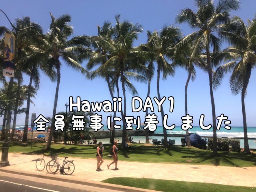 【Hawaii Day1】機内で悲鳴が!恐怖のフライトの中なんとか到着しました