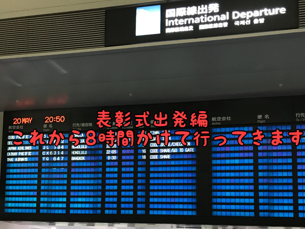 【Hawaii 出発編】今年はまゆちゃんも一緒に!8時間のフライトで向かいます