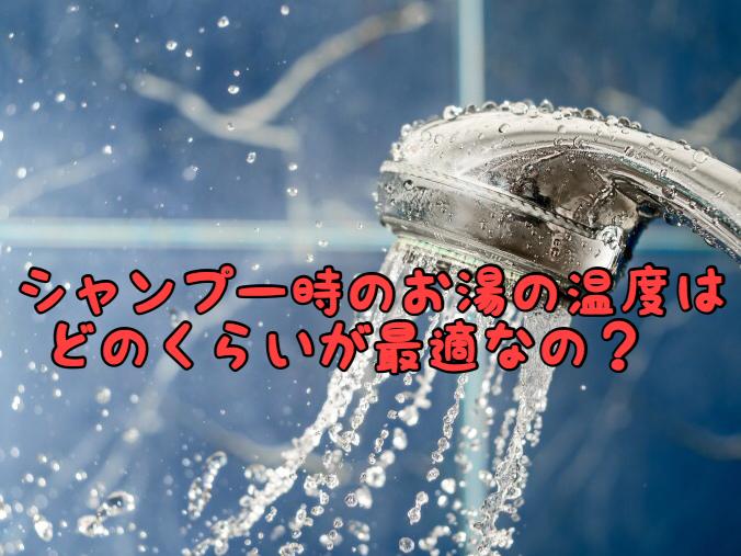 【ヘアケア】シャンプーの時のお湯の温度ってどのくらいが最適なの?