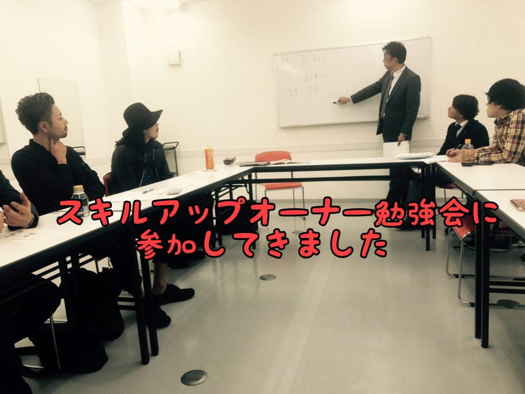 【講習会】意識の高いオーナーさん達と再び一緒に勉強会をしてきました