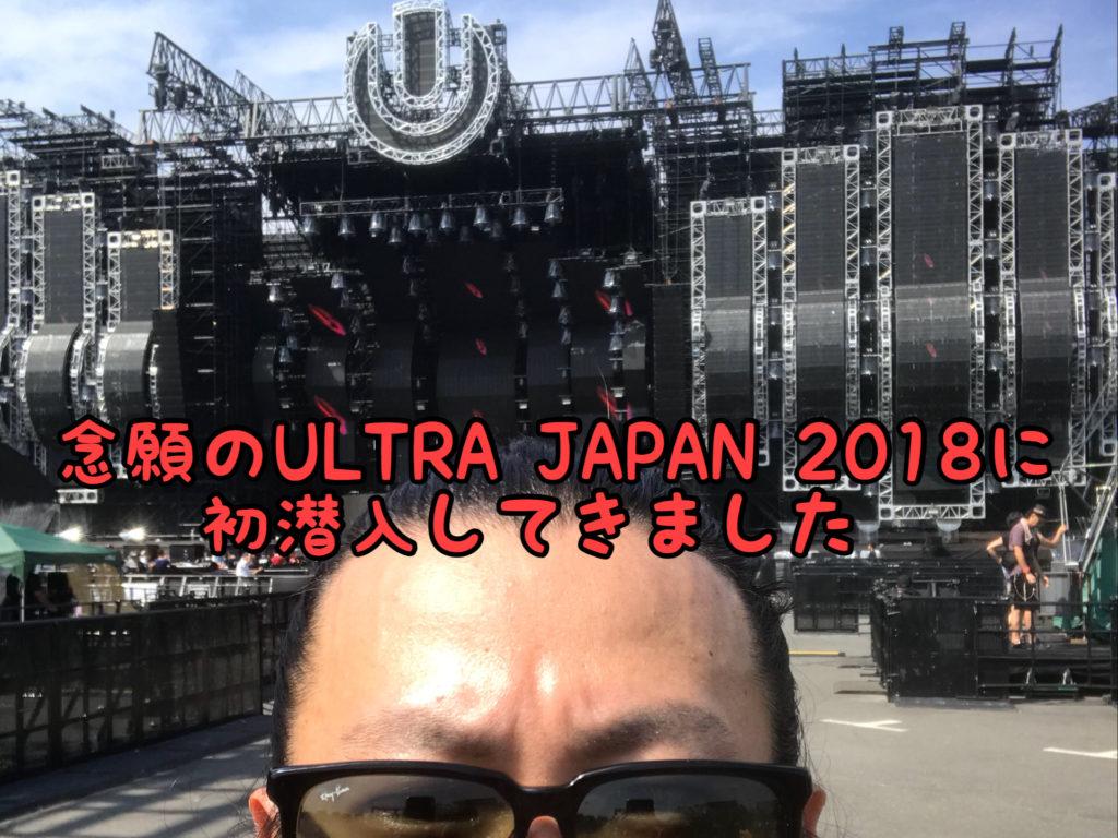 【フェス】ぼっちで初参戦!ULTRA JAPAN 2018