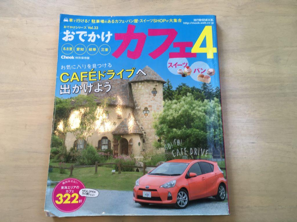 雑誌で発見!西尾市にあるほっこり古民家和カフェ☕️