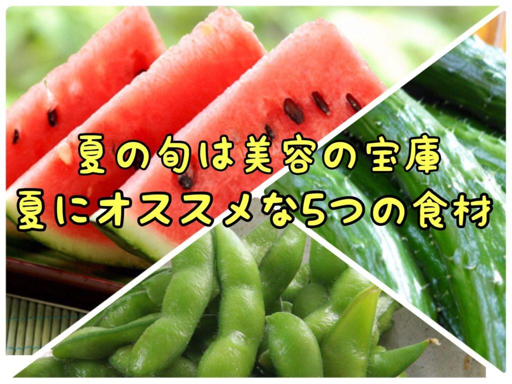 【旬の食材】夏の旬は美容の宝庫!この時期にオススメな5つの食材とは?