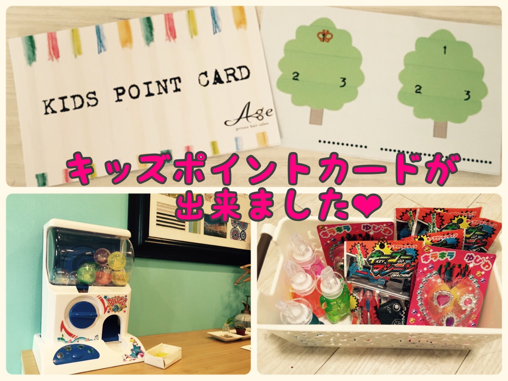 キッズポイントカード始めました☆3回ご来店で…