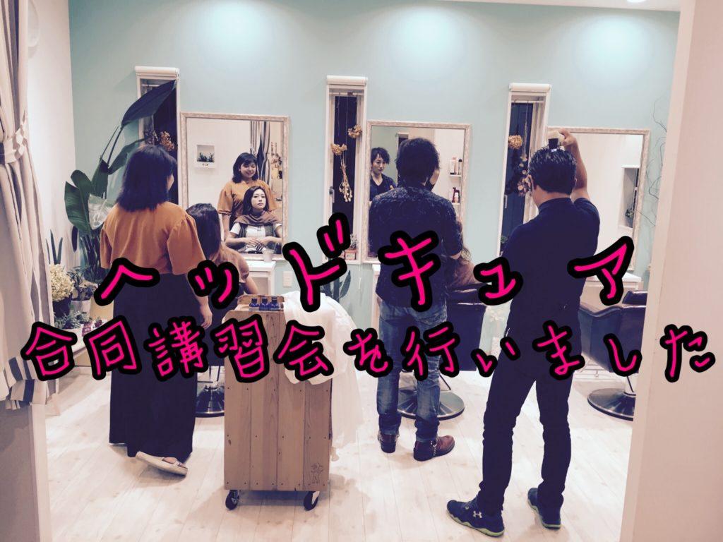 【講習会】久しぶりに他店舗の美容師と一緒に「ヘッドキュア」の勉強会を行いました