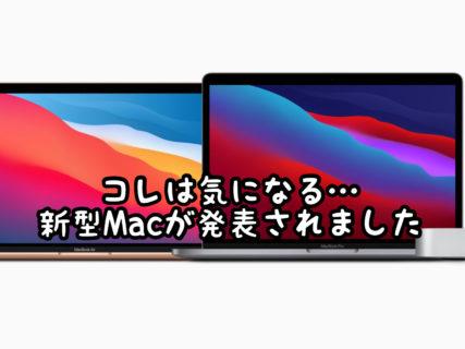【気になる】サンタさんに頼みたい・・・新型Macが突如として発表されました。