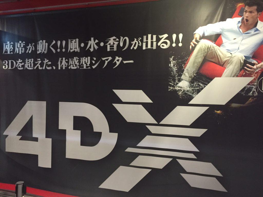 はじめての4DXを体験してきました