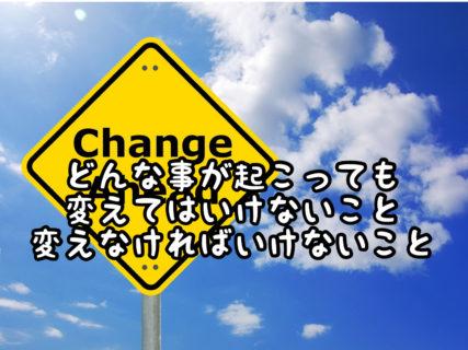 【進化】変えてはいけないものと変えていかなくてはいけないもの