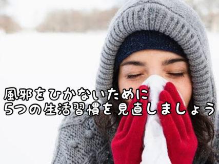 【健康管理】風邪をひきやすい人とひきにくい人の5つの違い