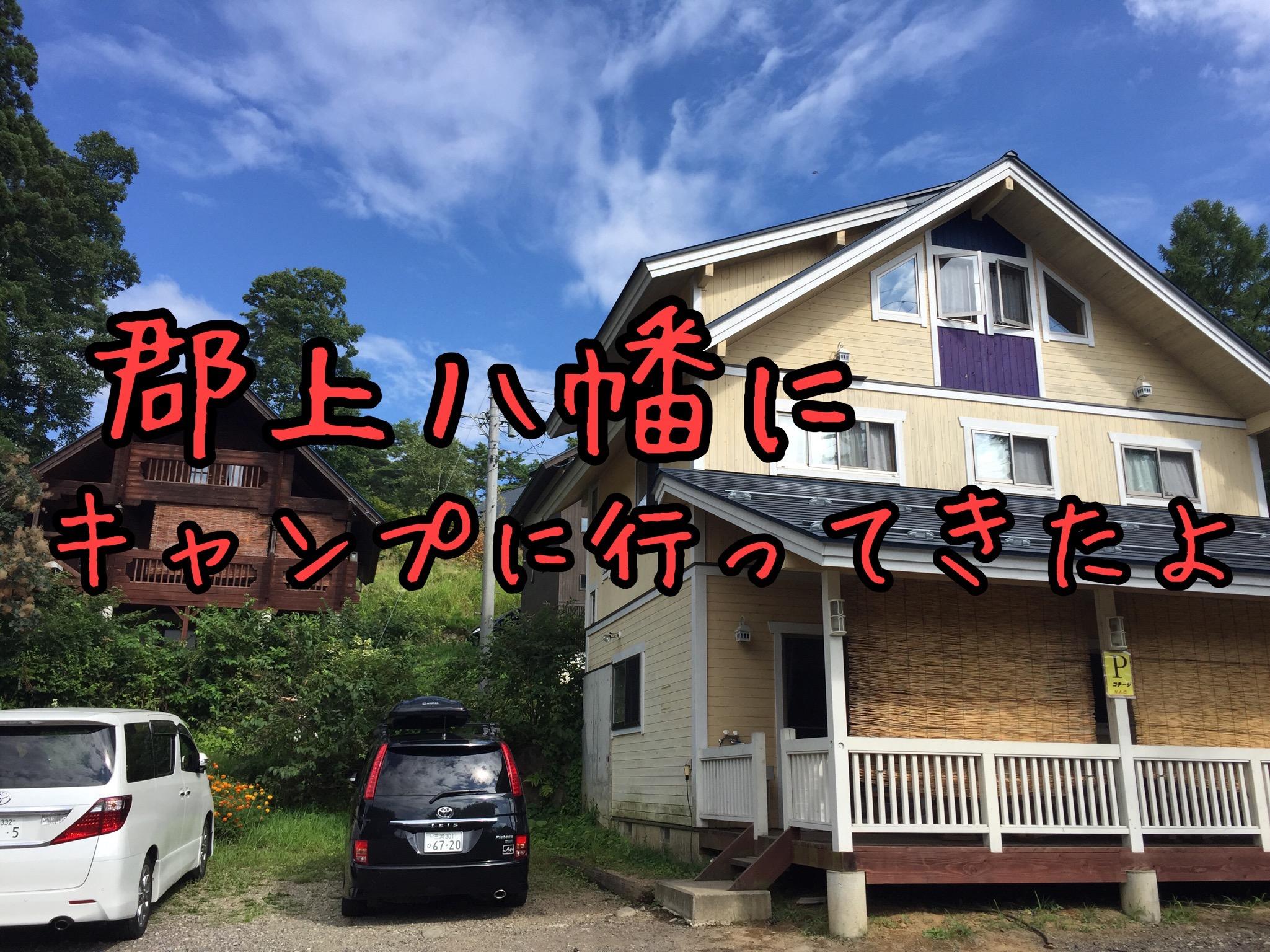 【夏休み】4日間ありがとうございました!岐阜で過ごしたテンチョーの夏の思い出