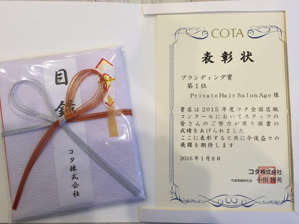速報★当店がCOTAアイケアシリーズ取扱店全国1位になりました!!