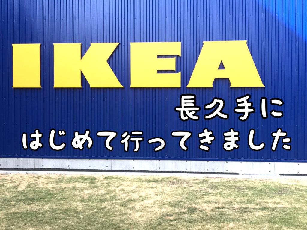 【長久手】混雑具合がひと段落したIKEAへ初めて行ってきました