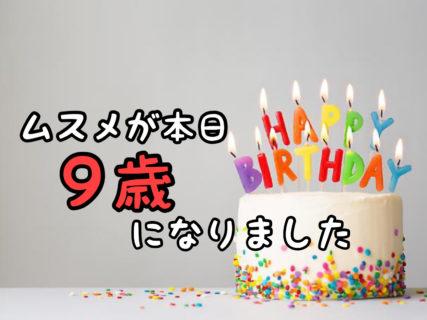 【成長】ムスメが9歳の誕生日を迎え心も体も大きくなりました