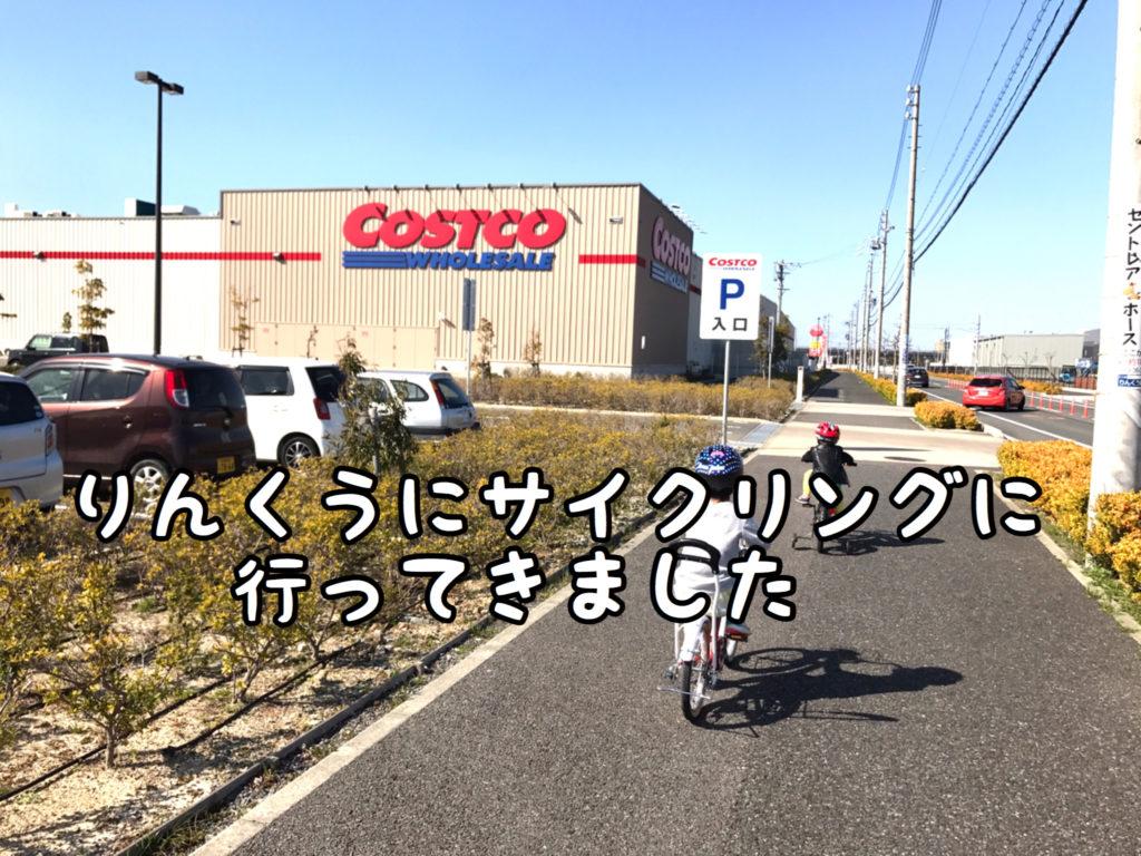【休日】最近あったかくなってきたので子供たちとサイクリングを楽しんできました