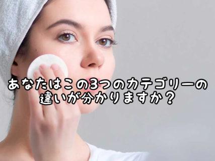 【疑問】「医薬品」「医薬部外品」「化粧品」ってそれぞれ何が違うの?