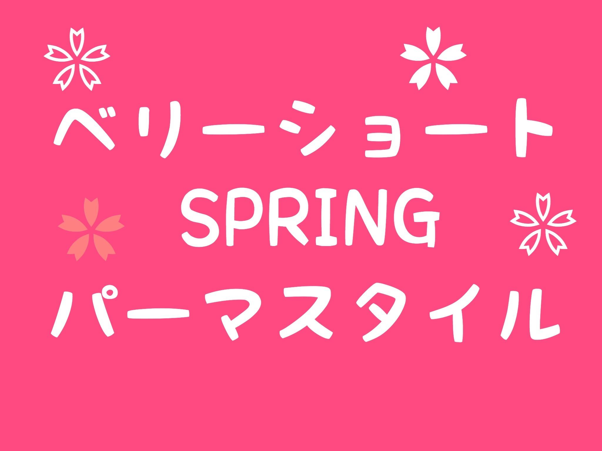 【☆最旬☆】ベリーショートスプリングパーマスタイル