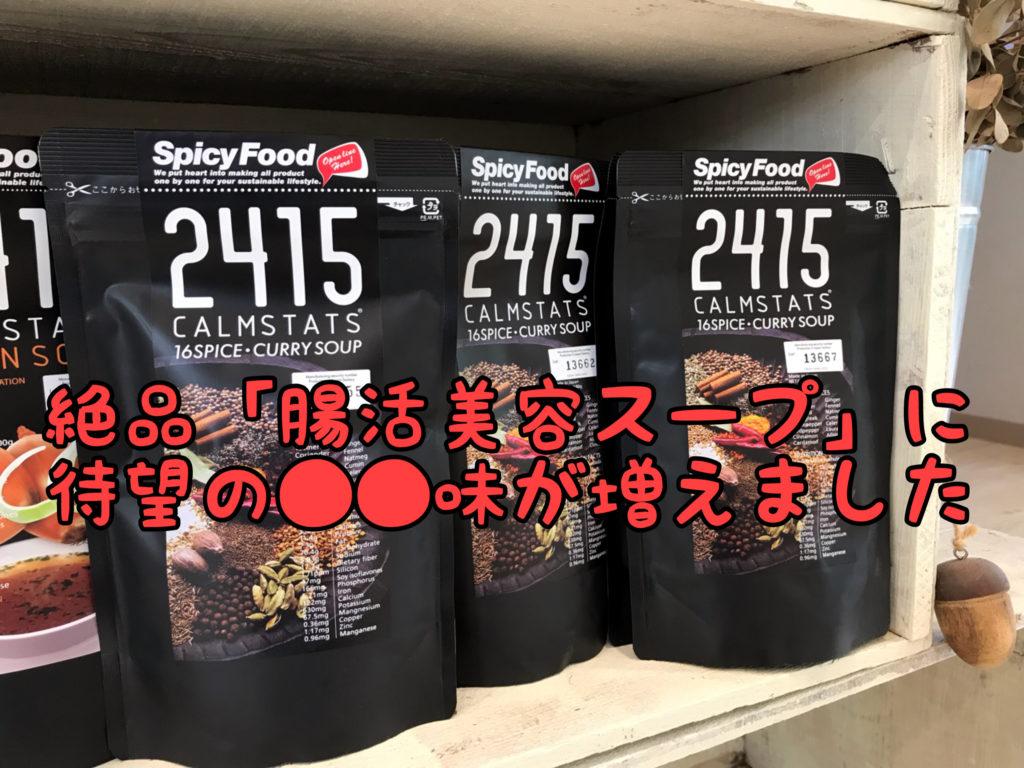 【速報】話題の腸活美容スープに待望の●●味が仲間入りしました!!
