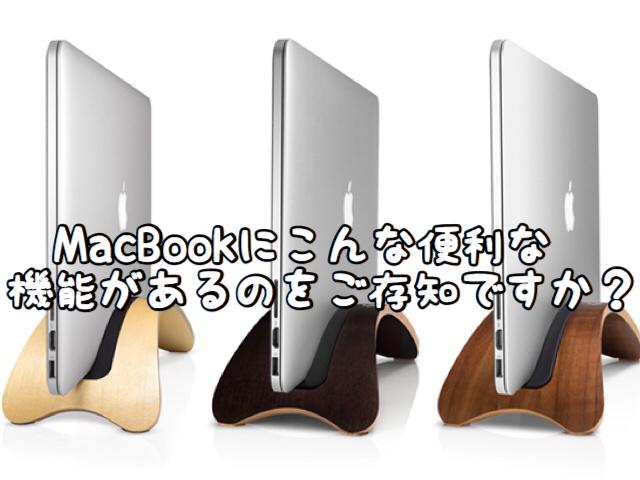 【便利】ラップトップユーザーのあなた!こんなMacの使い方知ってますか?