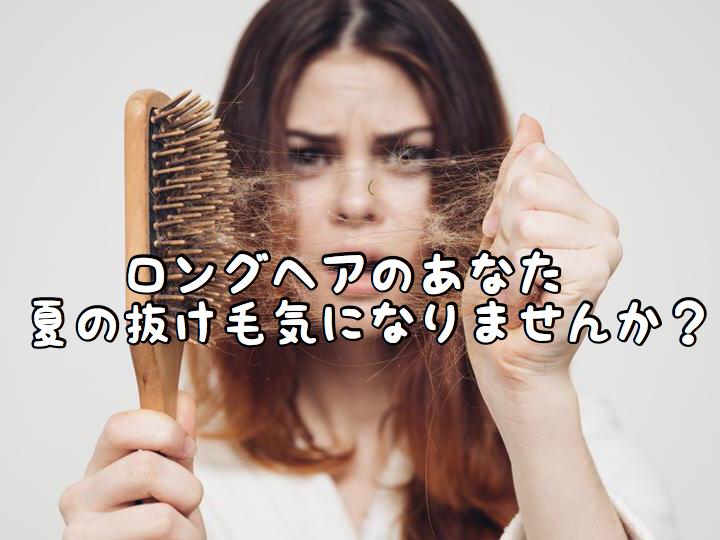 【悩み】ロングヘアのあなた!このシーズン抜け毛が多く気になっていませんか?