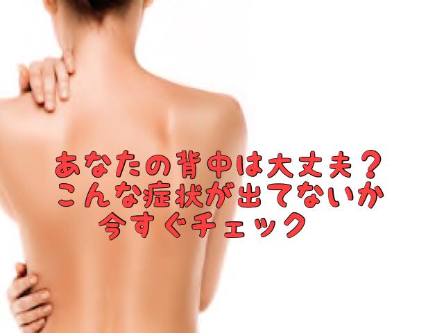 【湿疹】お風呂上がりに今すぐチェック!あなたの背中は大丈夫ですか?