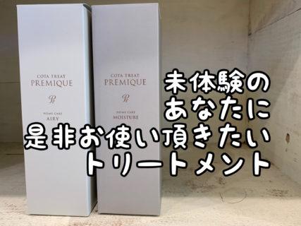 【ヘアケア】Ageで話題のプレミークトリートメントって商品だけでも買えるの?