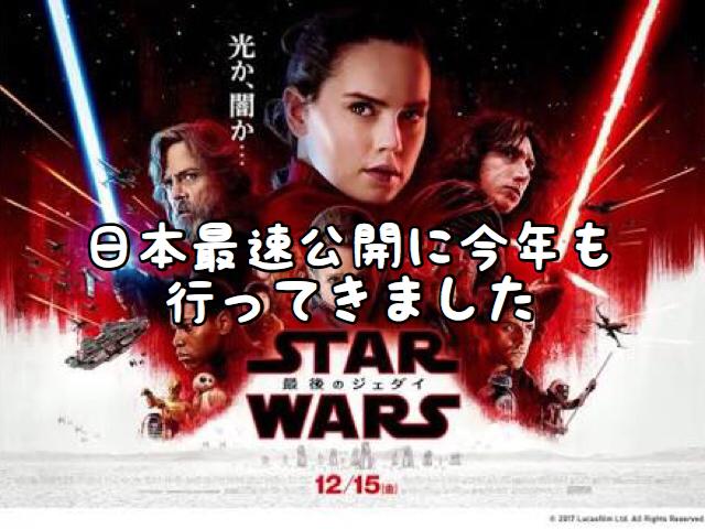 【歓喜】全世界待望最新作が本日公開!日本最速上映会に今年も行ってきました