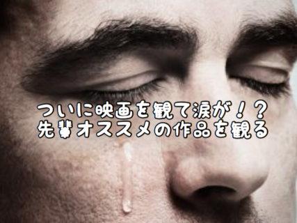 【感謝】何を見ても泣けないテンチョーがついに涙した映画とは?