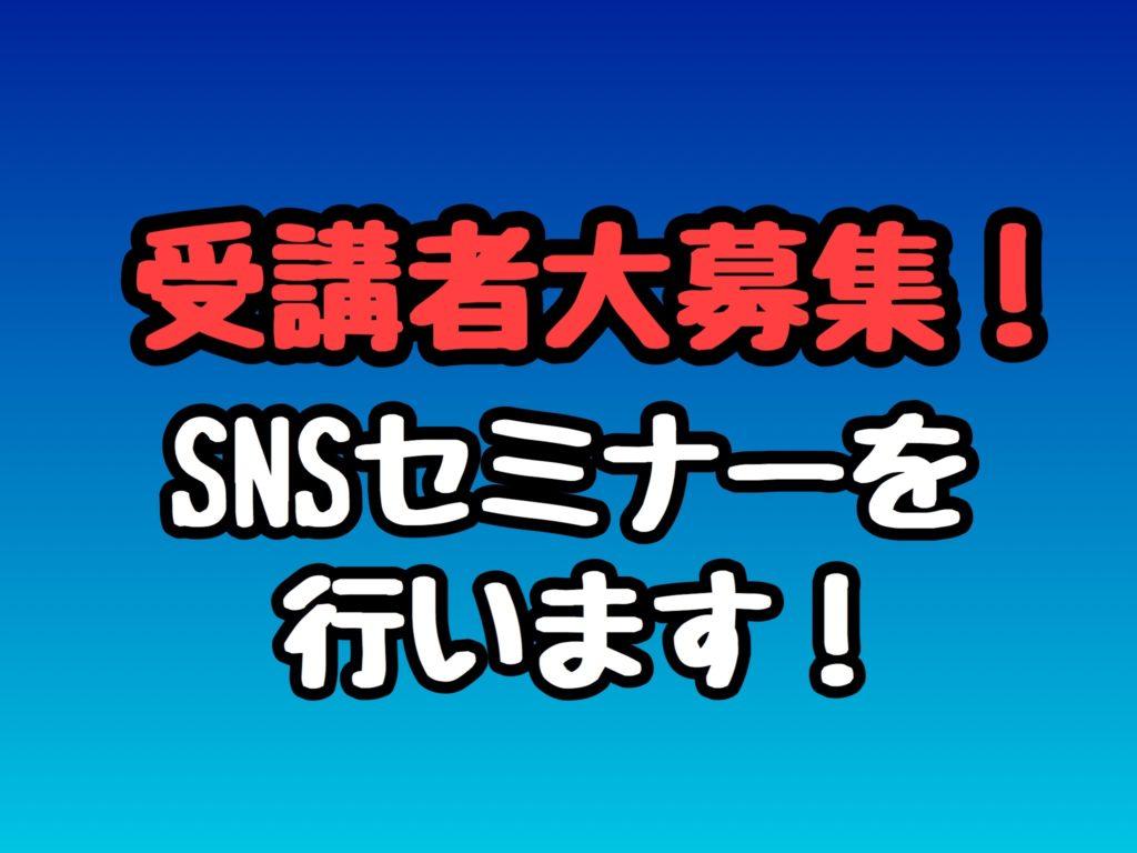 【受講者募集】SNSセミナーの講師を務める事になりました!