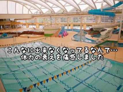 【愕然】今年初プールに行き自分の体力の衰えを感じました・・・