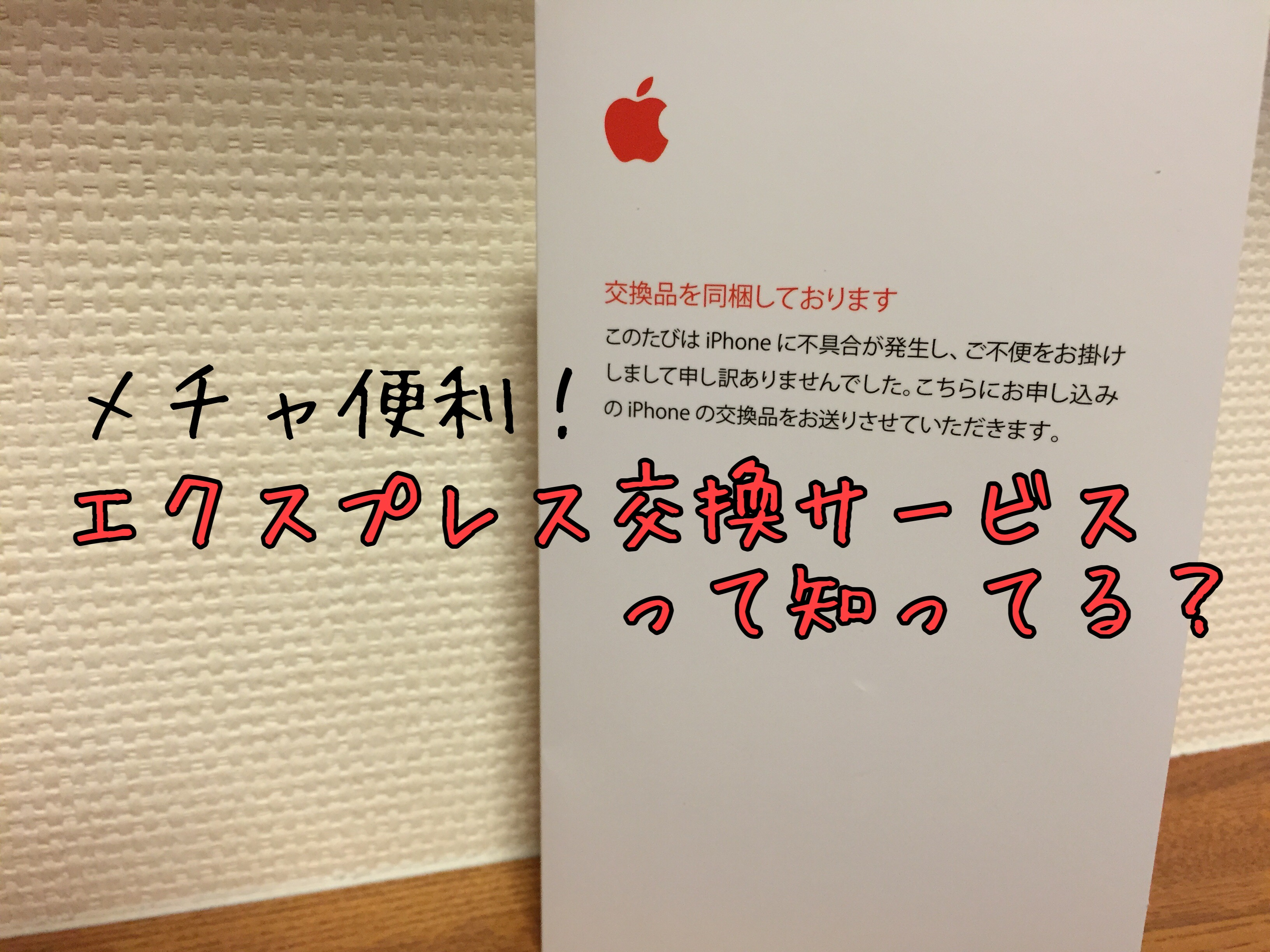 """【Apple】めちゃくちゃ便利!意外と知られていない""""エクスプレス交換サービス""""とは?"""
