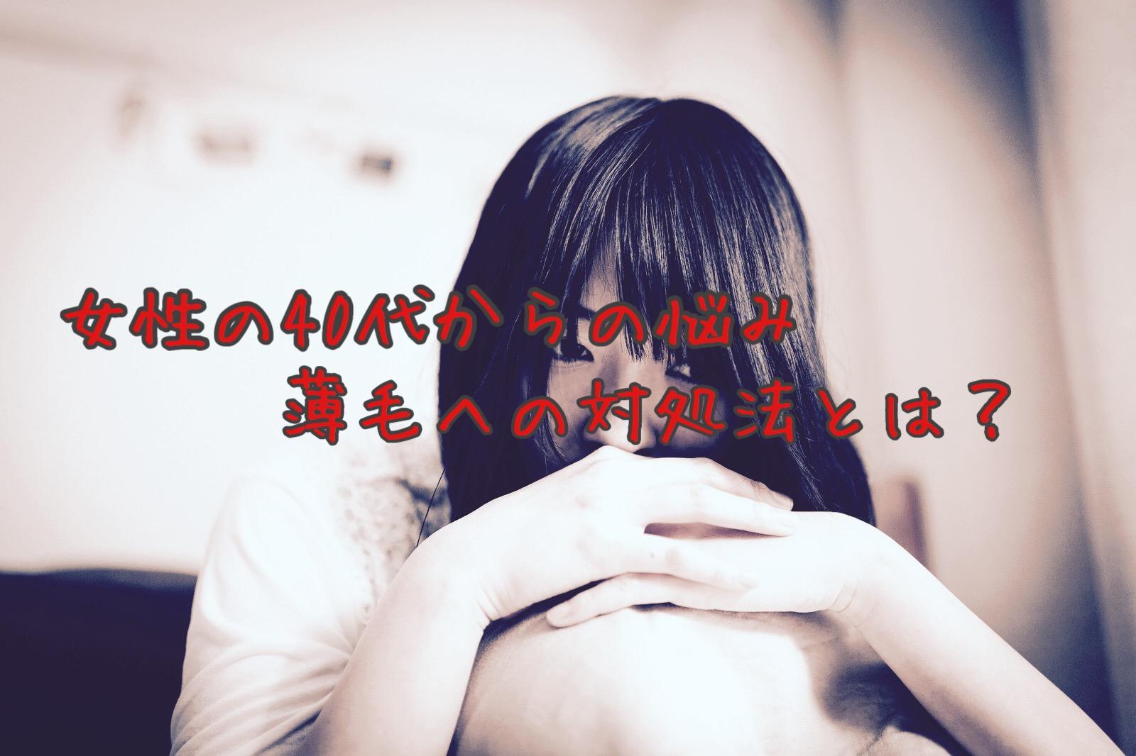 【要注意】あなたは大丈夫?女性の40代から「薄毛」の悩みが増える理由とは?