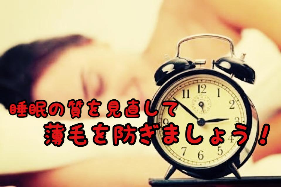 【快眠】1日何時間寝れば大丈夫?睡眠不足は薄毛の原因になります