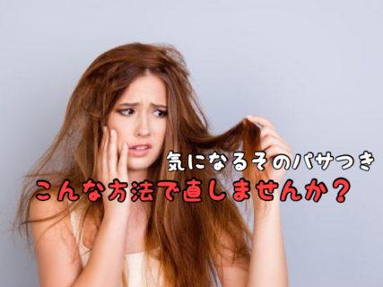 【悩み】最近髪がパサついてきしむ…。そんな時は当店の●●を試してみませんか?