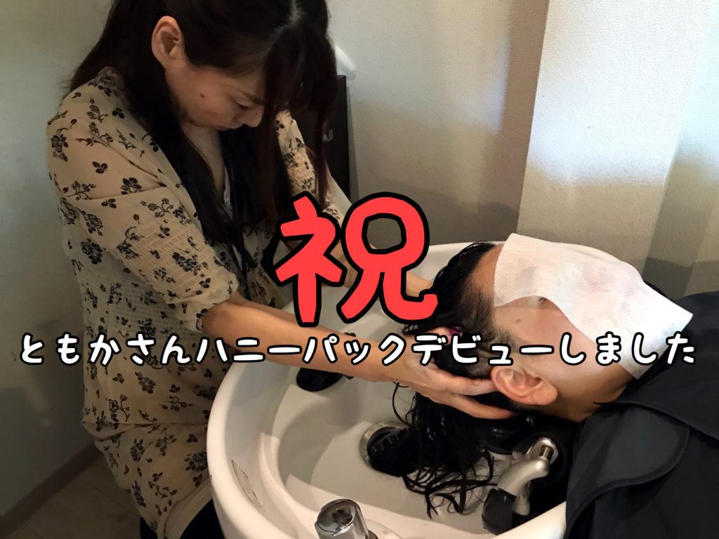 """【期待】""""ともかさん""""ハニーパックデビューしました!"""