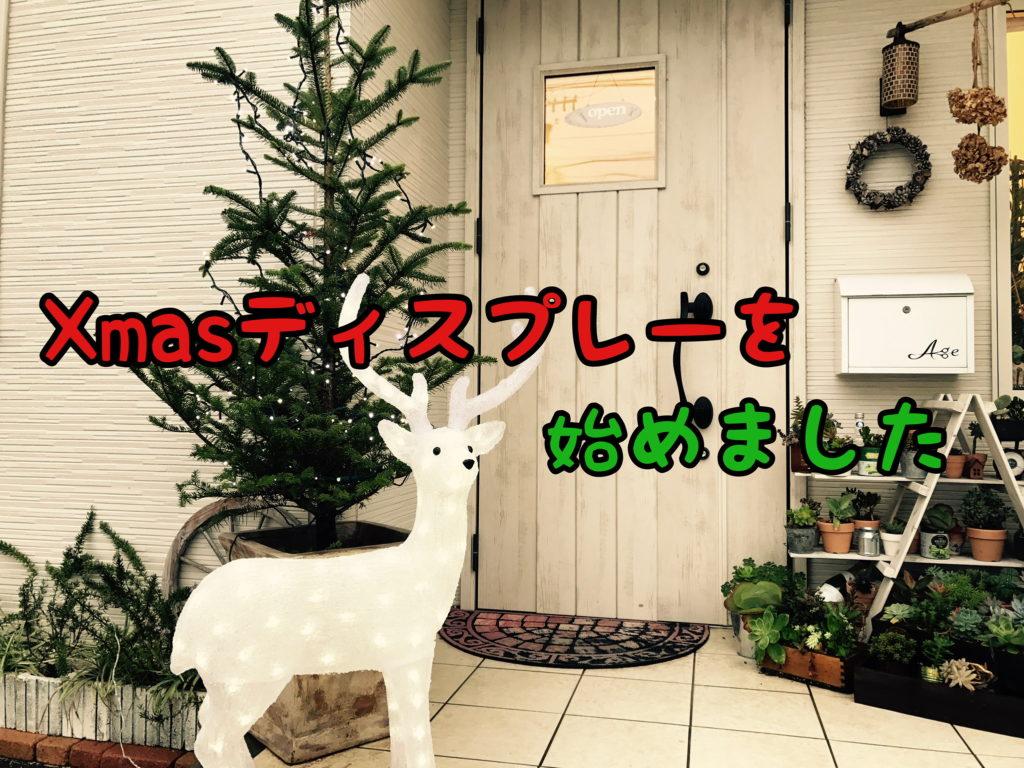 【イベント】ハロウィンを飛び越えクリスマスディスプレーを始めました
