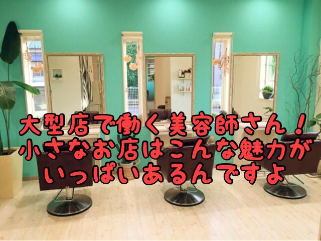 【求人3】大型店で働く美容師さん!個人店はこんな魅力がいっぱいありますよ!