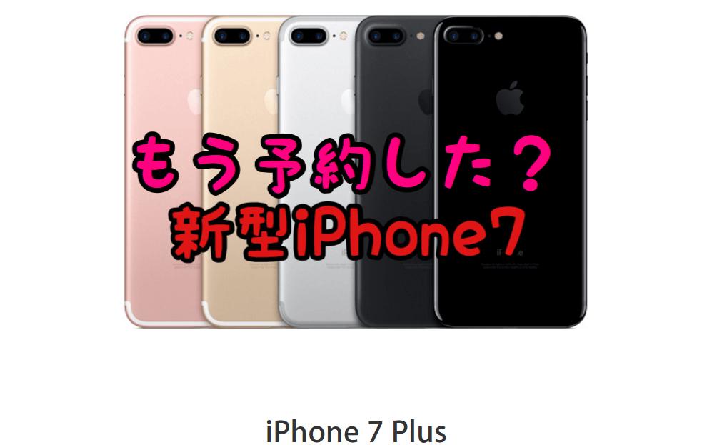 【秒殺】結局のところ・・・あなたは予約しましたか?新型iPhone7