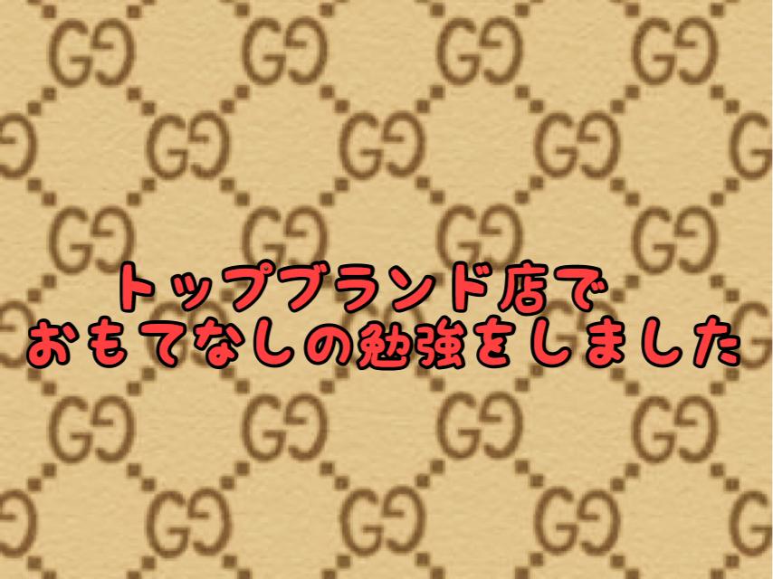 【勉強】名古屋のトップハイブランド店でおもてなしの極意を学びました