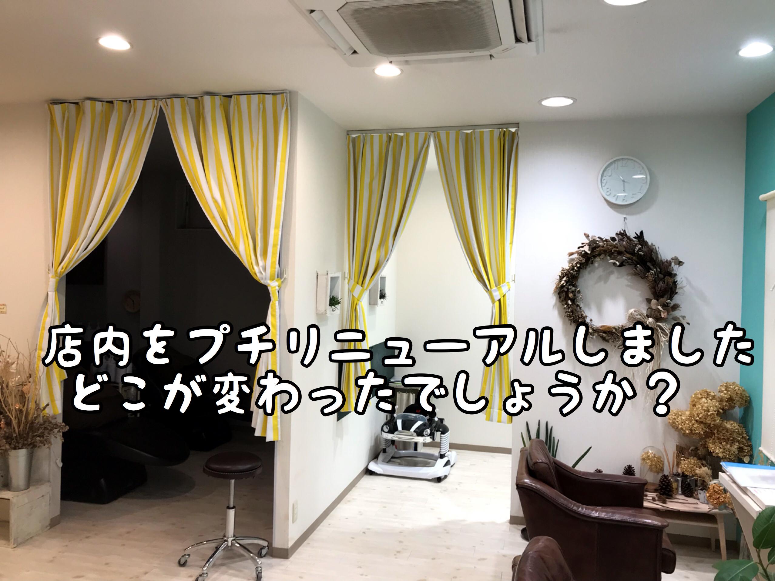 """【プチ】当店にオープン時からある""""コレ""""をリニューアルしました!"""