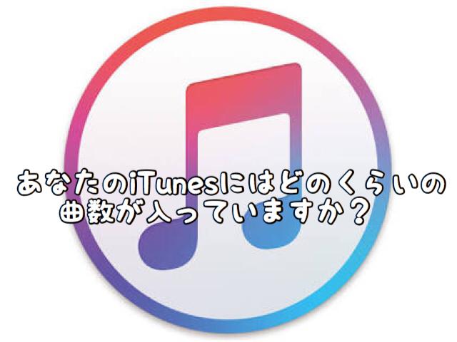 【music】あなたのiTunesにはどのぐらいの音楽が保存されていますか?