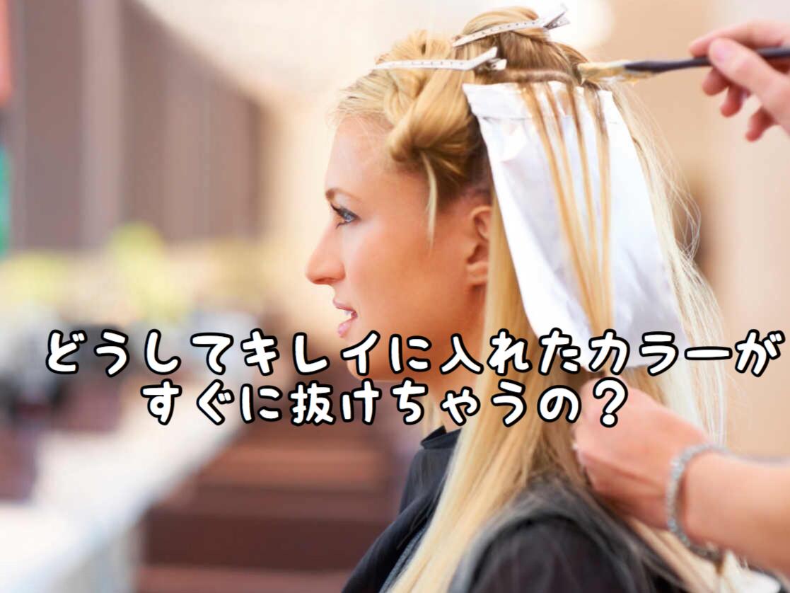【悩み】私の髪ってどうしてこんなに早くヘアカラーが抜けちゃうの?