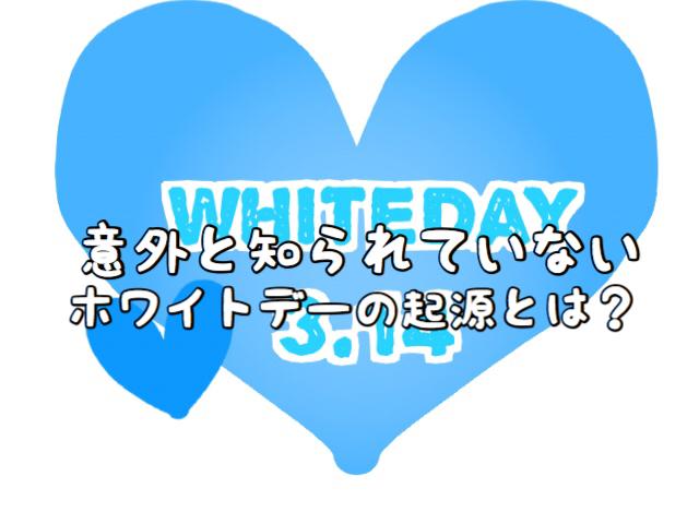 【雑学】意外と知られていない?ホワイトデーの起源とは?