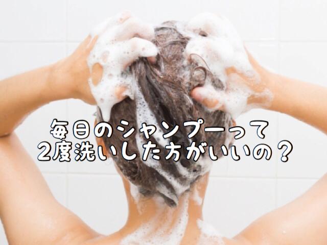 【ヘアケア】毎日のシャンプーって「2度洗い」した方がいいの?