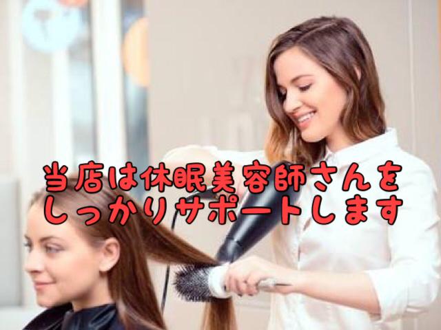 """【求人】当店は""""休眠美容師""""さんを発掘しています。あなたに合わせた働き方をしてみませんか?"""