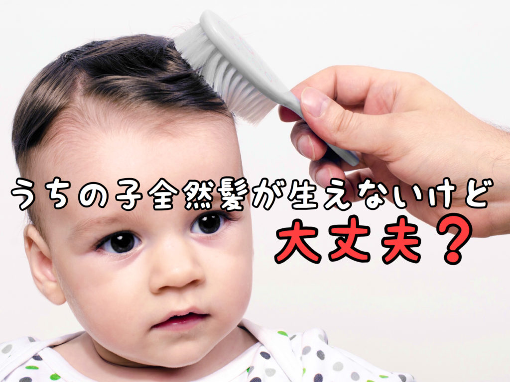【成長】うちの子なかなか髪が増えて来ない…。一生このままだったらどうしよう…